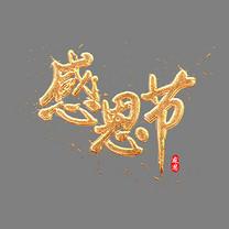 感恩节金色质感中国风书法艺术字