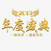 年会公司2019新年激励口号展会主题标语活动金色大气
