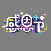 感恩节卡通立体炫酷电商促销艺术字