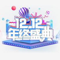 双12年终盛典矢量logo免费下载
