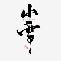 二十四节气小雪黑色系中国风