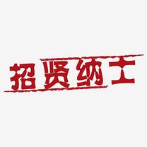 红色招贤纳士字体设计
