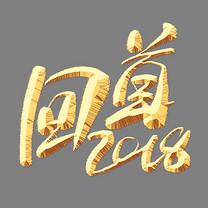 回首2018金色艺术字
