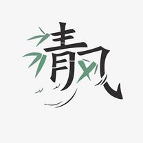 清风矢量艺术字