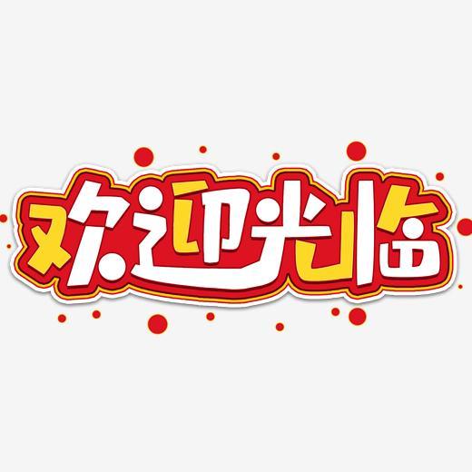 欢迎光临艺术字动画_欢迎艺术字设计-欢迎艺术字图片-千库网