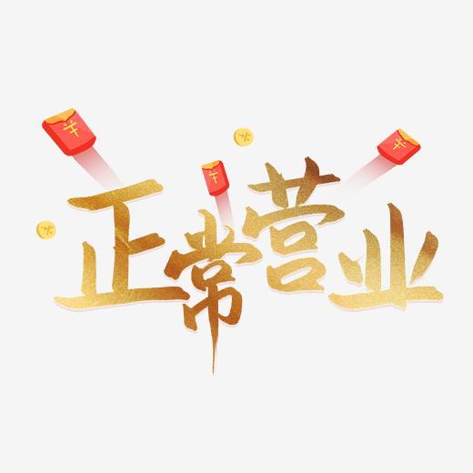 培训通知范文_正常发货艺术字设计-正常发货艺术字图片-千库网
