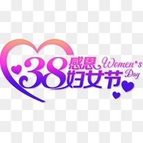 感恩38妇女节促销活动海报设计PSD素材下载