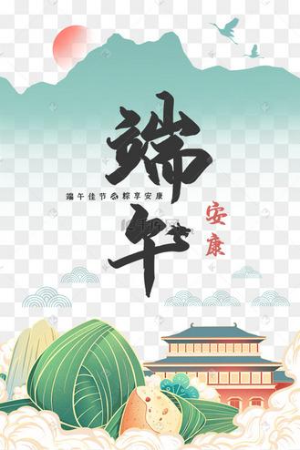 端午节端午粽子中国风国潮端午安康主题元素