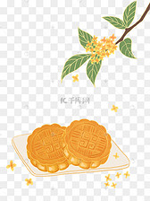 中秋中秋节月饼摆盘