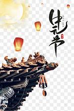 中元节鬼节祈福祭祀思故传统节日