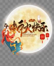 中秋中秋节传统节日
