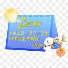 中秋中秋节放假通知
