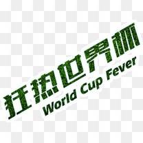 狂热世界杯