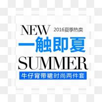 电商夏季服装海报字体文案排版