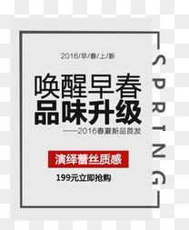 电商春夏海报字体文案排版