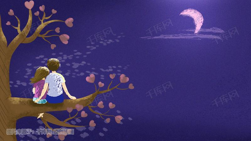 情侣爱心树上看月亮插画