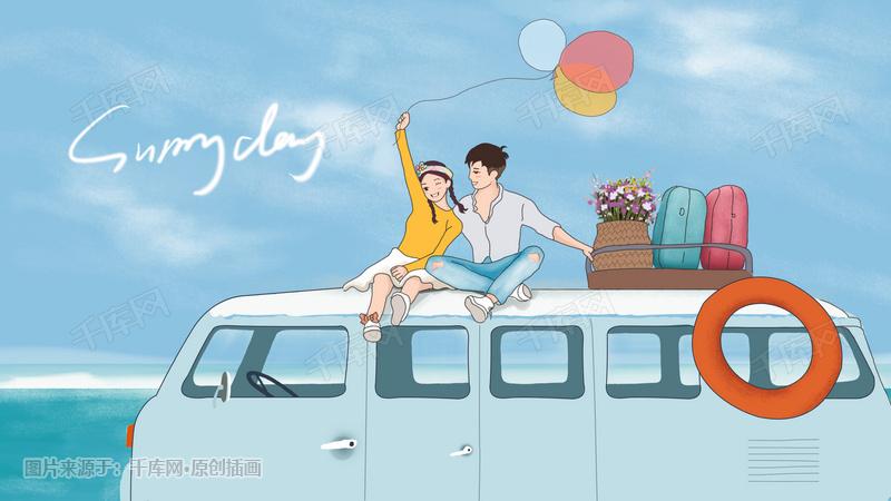 浪漫情侣约会旅行清新插画