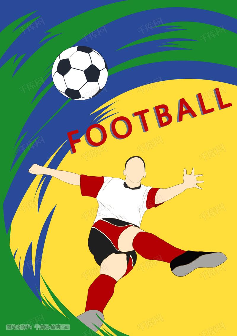 世界杯足球赛手绘卡通足球运动员