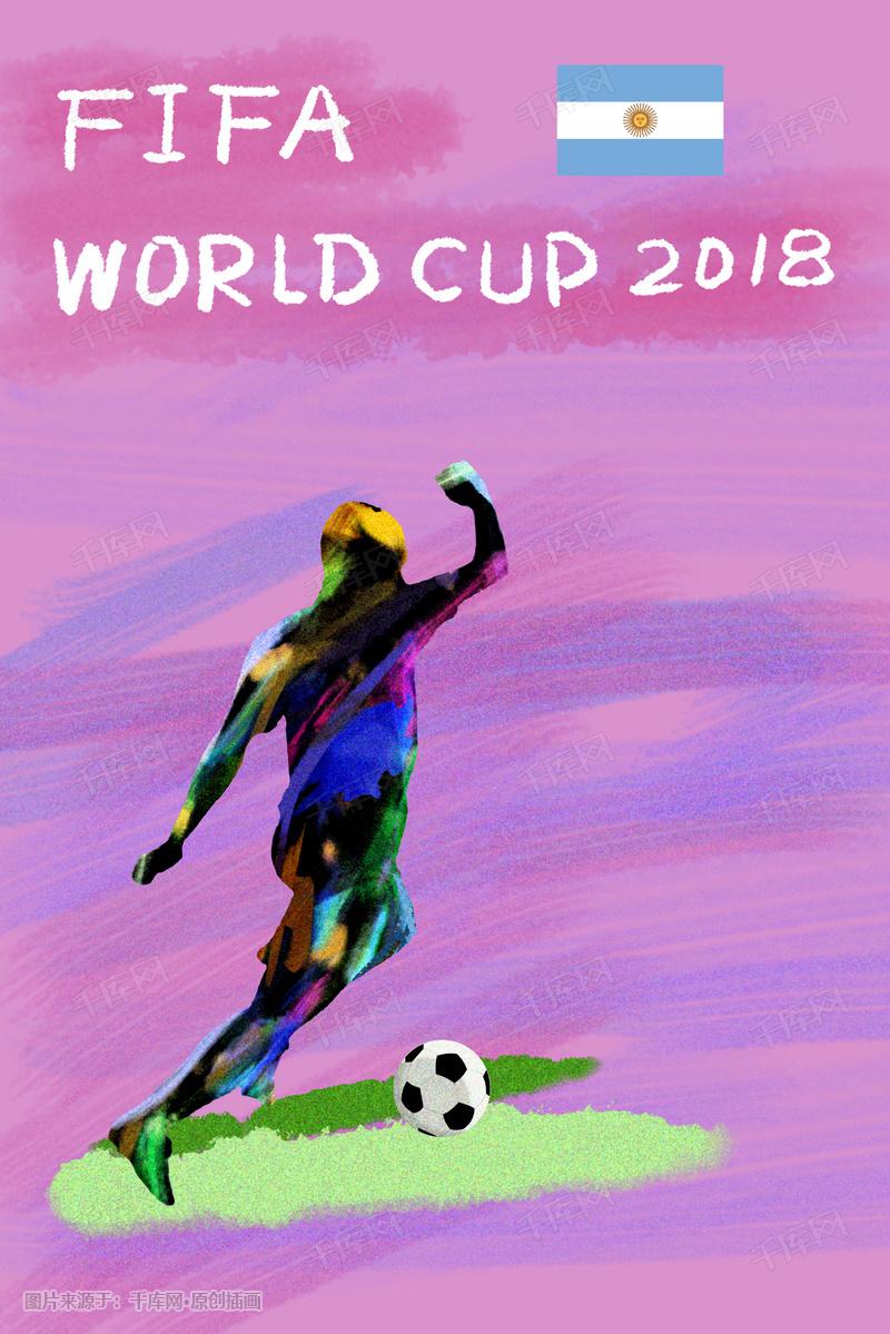 足球世界杯阿根延插画