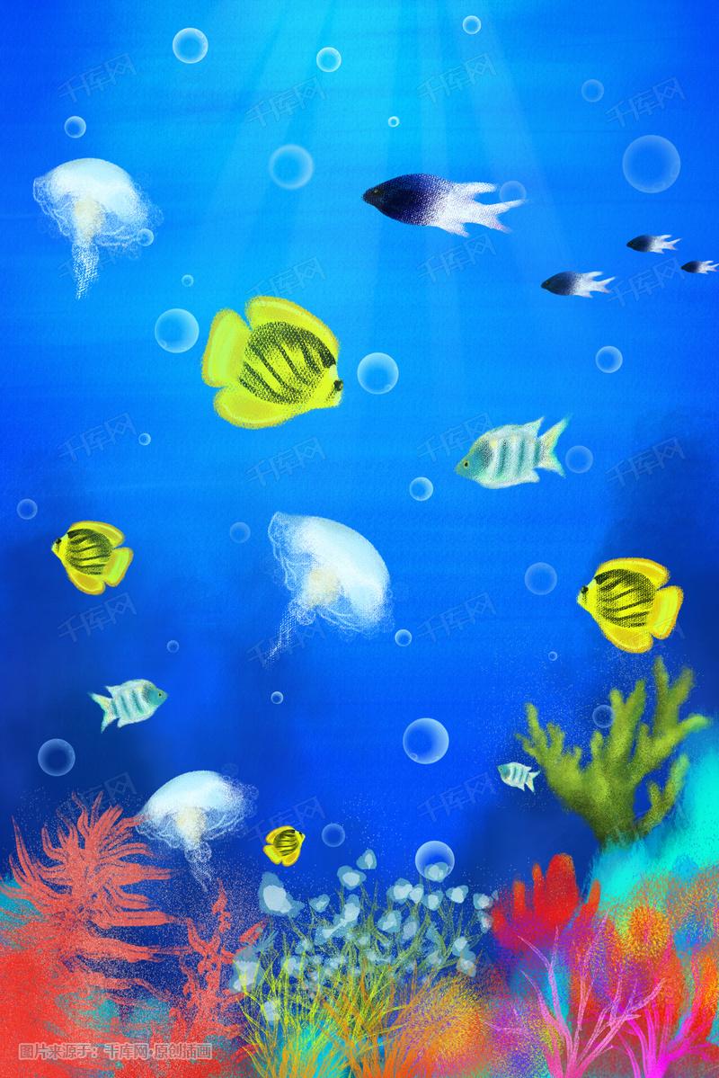 手绘原创插画海底世界