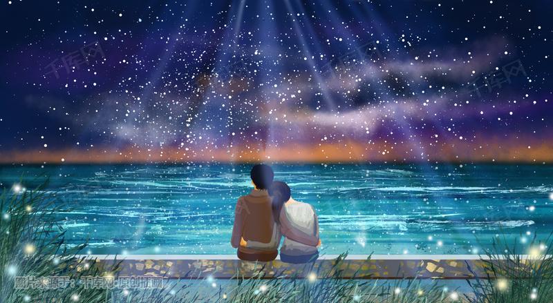 梦幻星空下的情侣