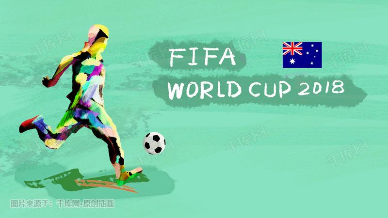 足球世界杯澳大利亚插画