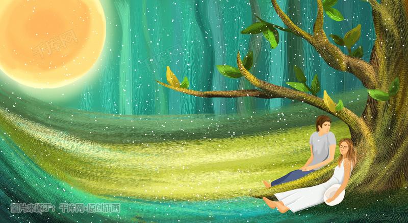 坐在树底下的情侣插画