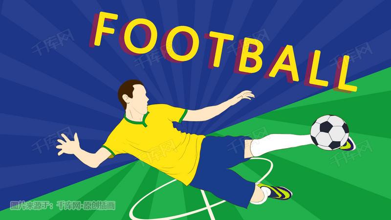 手绘世界杯足球赛运动员海报