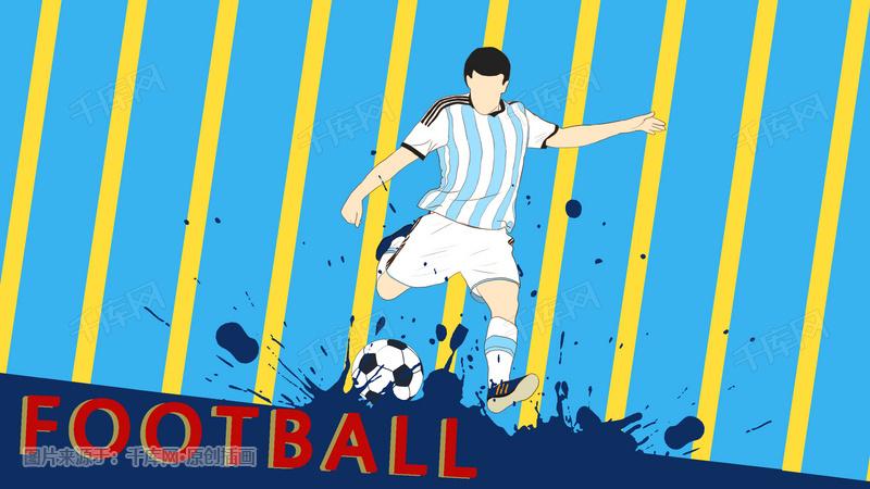 世界杯手绘阿根廷足球运动员