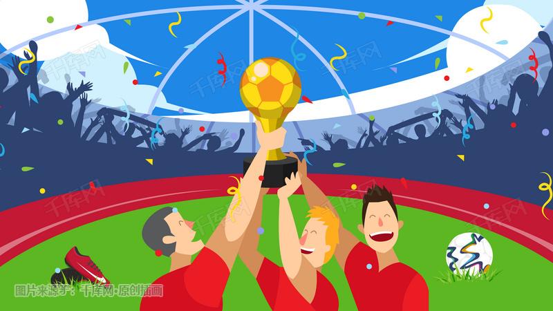 世界杯足球场获冠庆祝