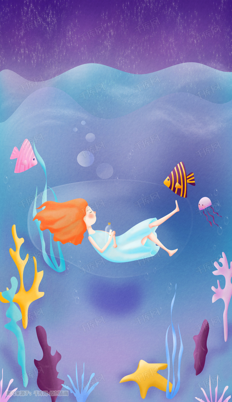 海洋与女孩主题插画
