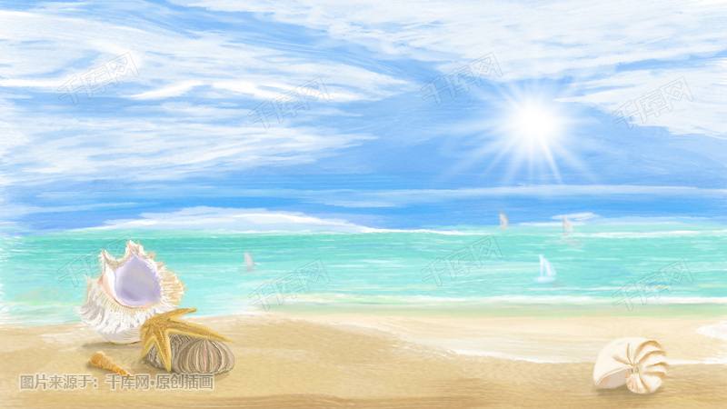 明媚阳光沙滩上的贝壳插画