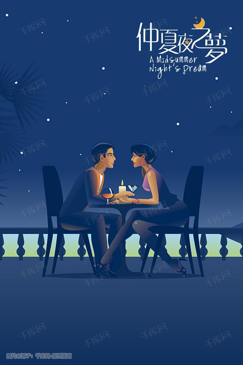 我心中最美的仲夏夜之梦