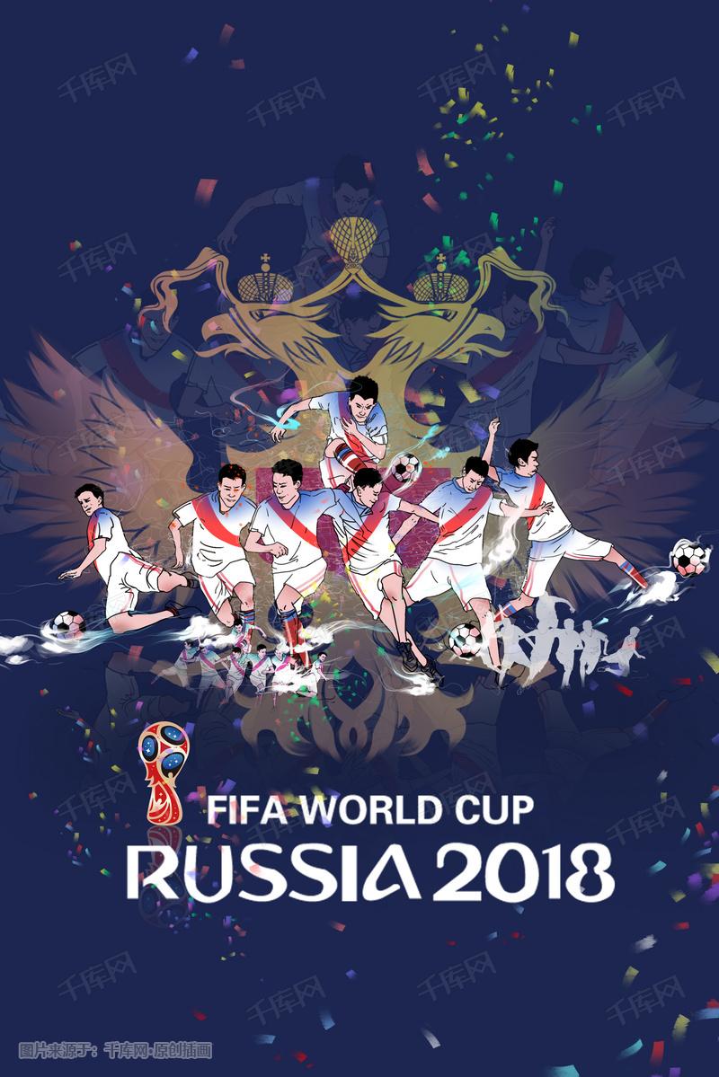 2018俄罗斯世界杯比赛
