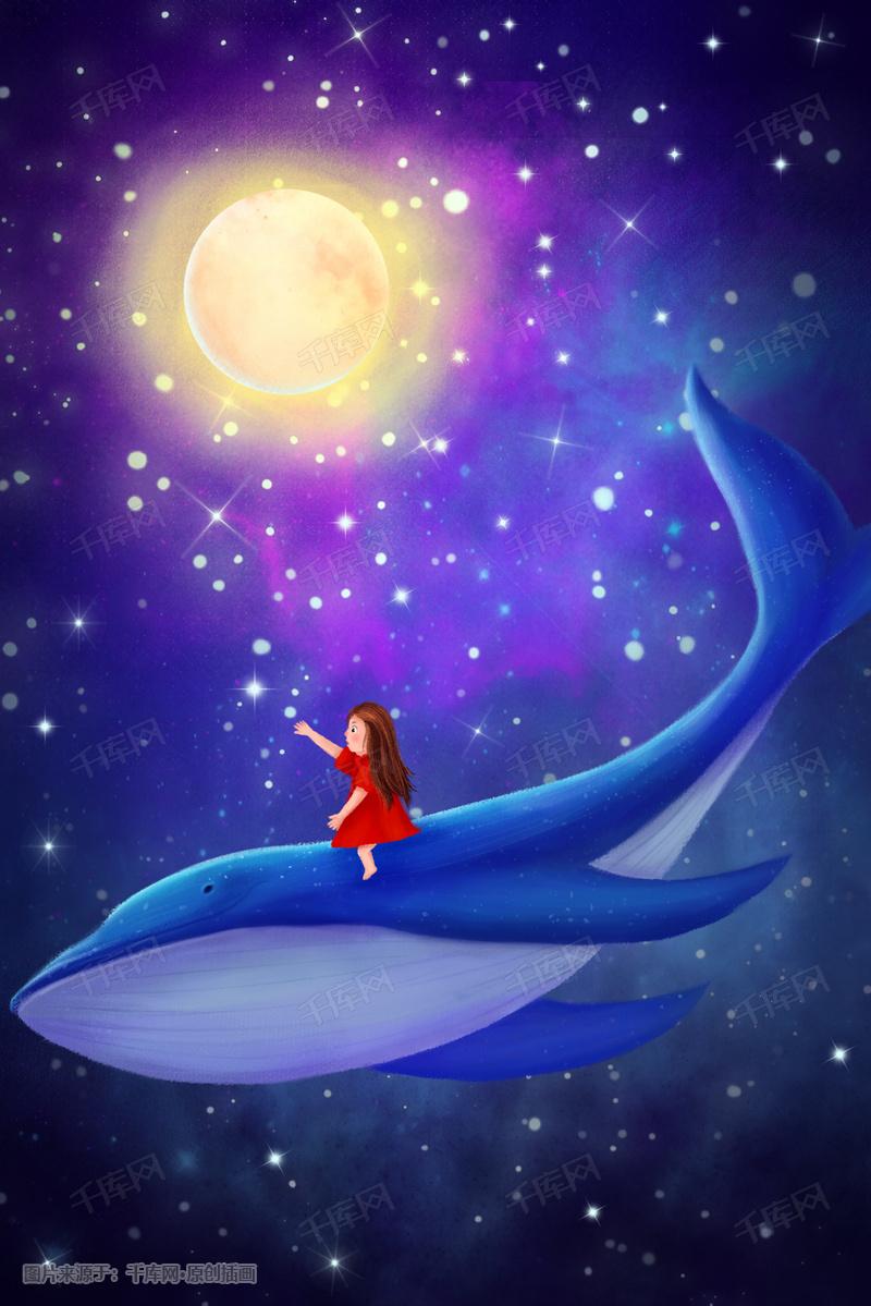 手绘梦幻星空下的女孩和鲸插画