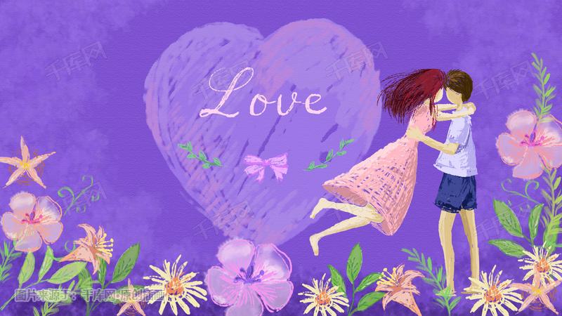 情侣爱心拥抱手绘插画