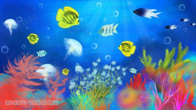 手绘彩色海底世界原创插画