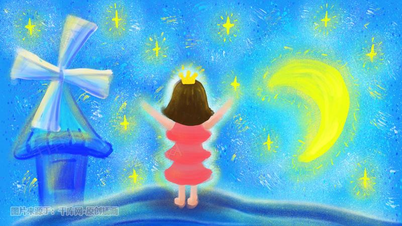 星空月亮星星红裙女孩塔风车房子山手绘插画