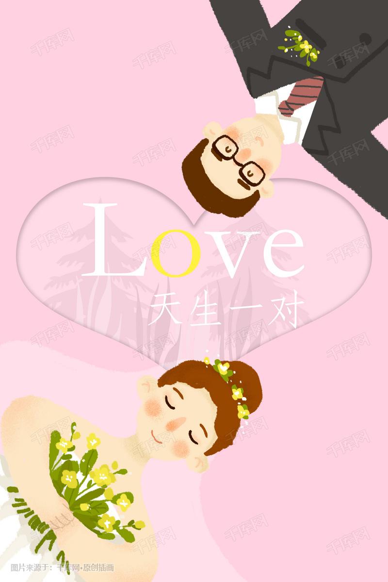 相爱婚庆婚礼海报