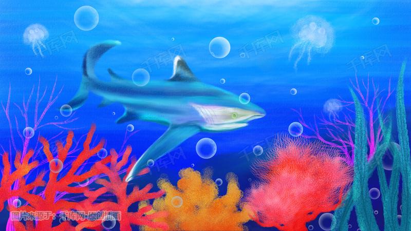 手绘海洋生物原创插画