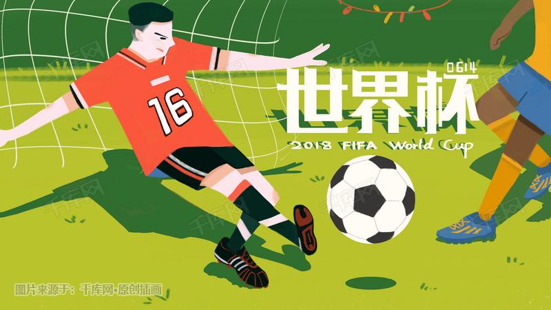 2018世界杯球星比赛
