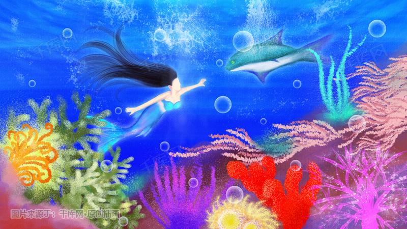 手绘原创插画深海美人鱼