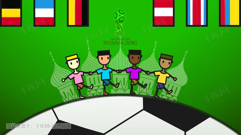 2018俄罗斯世界杯各国友好足球拉手插画
