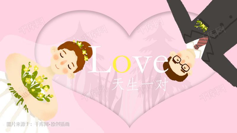 情侣结婚相爱插画