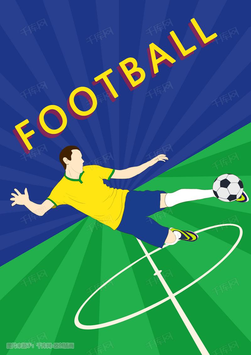 手绘世界杯足球赛足球运动员海报