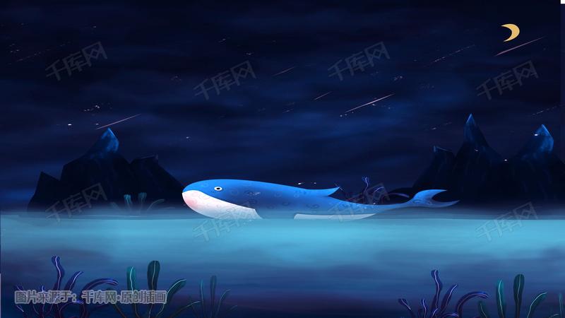 鲸鱼梦幻插画设计图