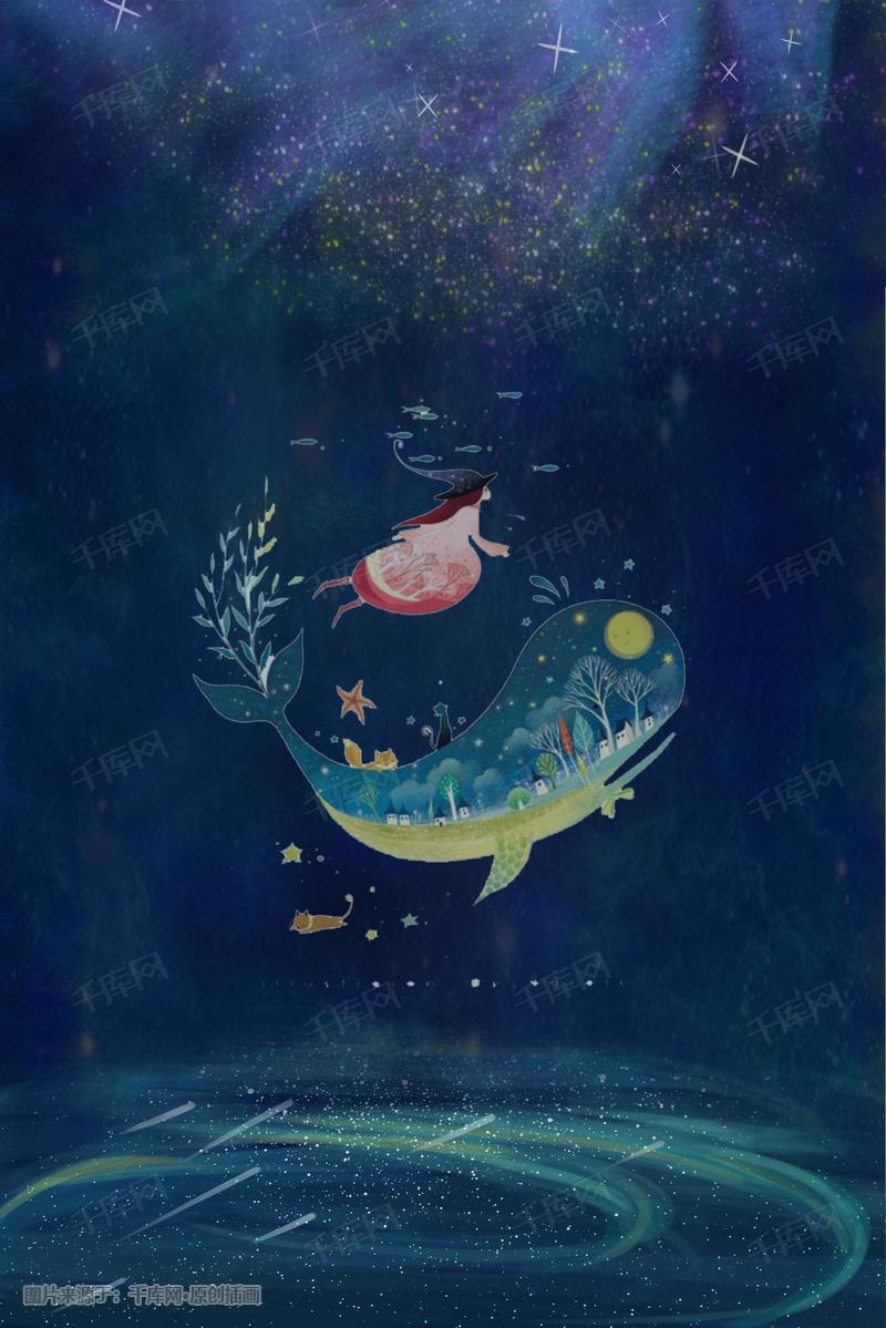 仲夏夜星辰大海中的女孩鲸鱼