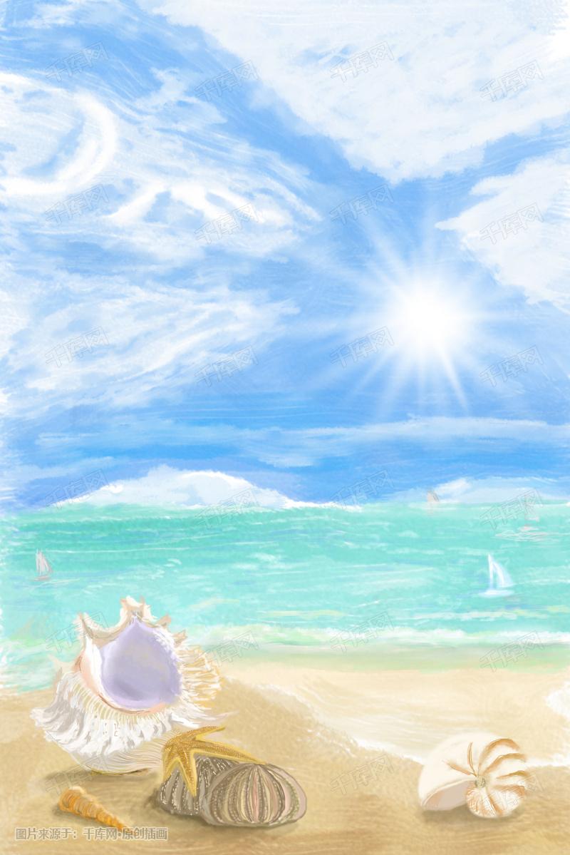 明媚阳光沙滩上的贝壳原创插画