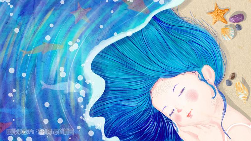 蓝色手绘少女与海