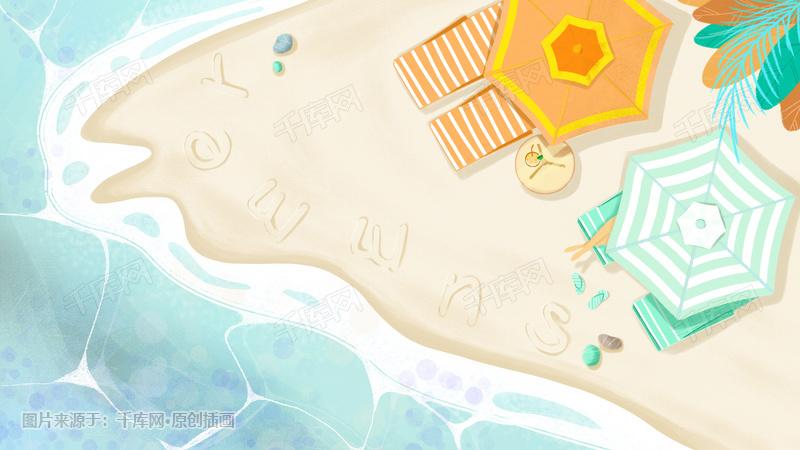 手绘夏季度假海滩背景